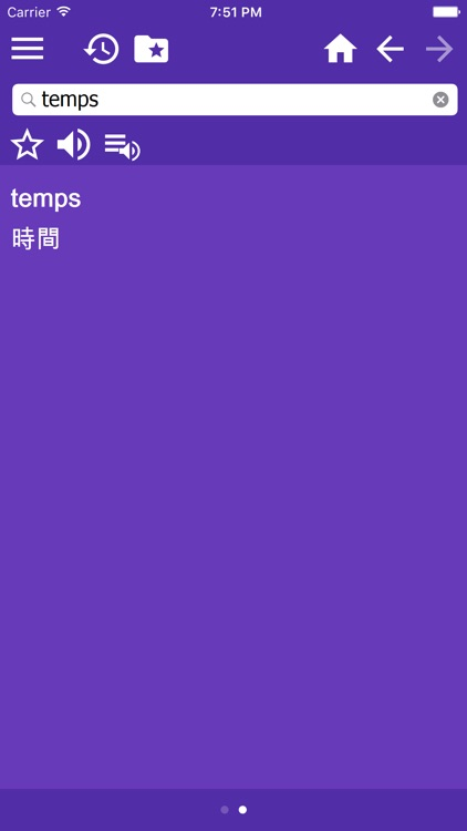 Japanese French dictionary