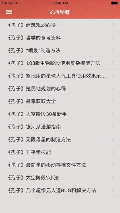 游戏攻略For孢子SPORE screenshot-4