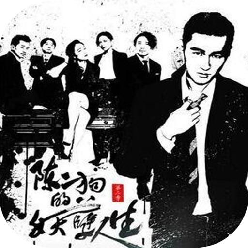陈二狗的妖孽人生【烽火戏诸侯】