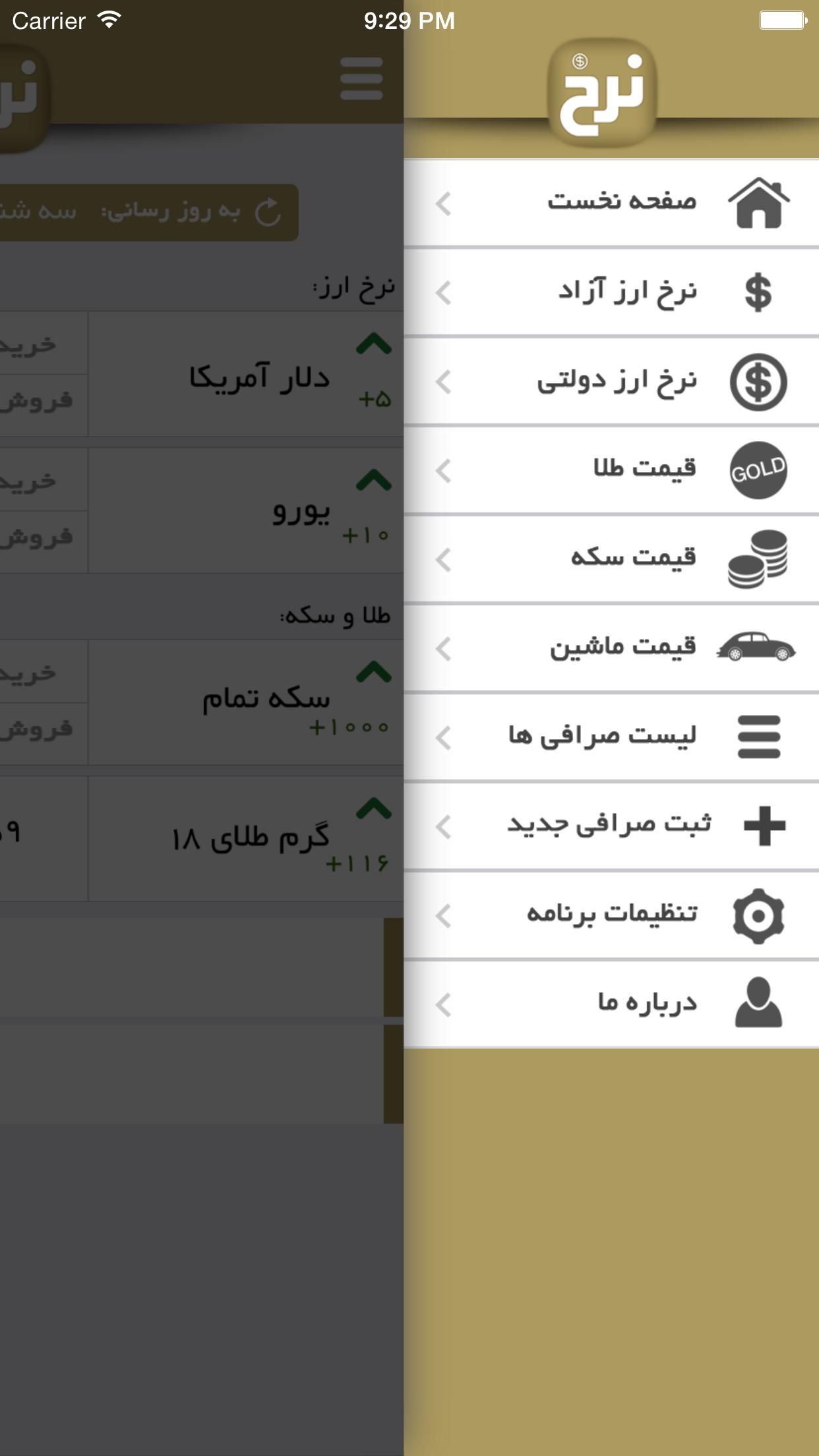 Nerkh - نرخ ارز - قيمت طلا و خودرو در بازار ايران Screenshot