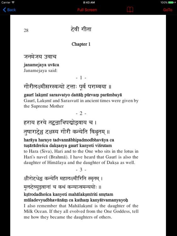 Devi Gita screenshot-4
