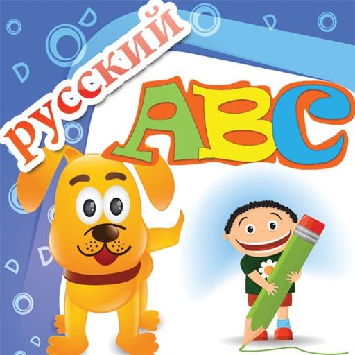 узнать игра для детей - русский язык - алфавит