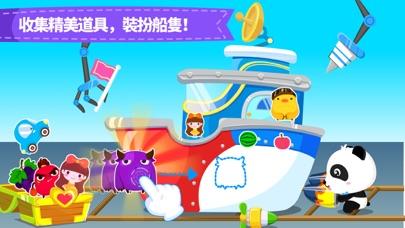 寶寶小船長-寶寶巴士屏幕截圖2