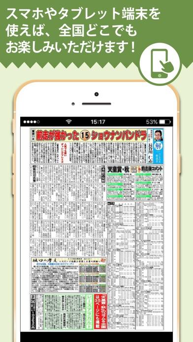 競馬新聞 馬サブロー電子版 デイリースポーツの競馬予想・情報アプリスクリーンショット