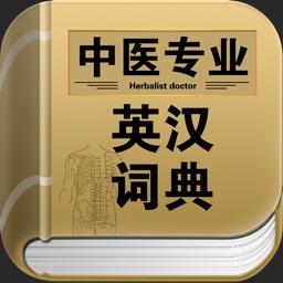 中医专业英汉词典