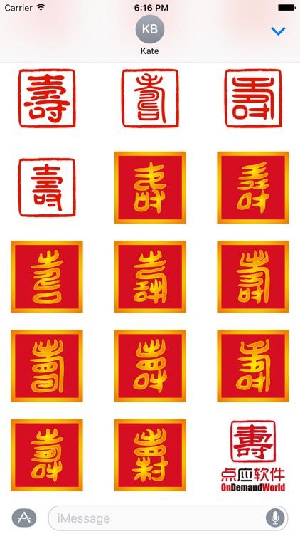 Bai Shou 百寿 - Hundred Longevities