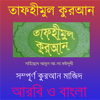 Tafheemul Quran Bangla Full Book-Md Rasid