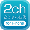 2ちゃんねる for iPhone