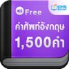 คำศัพท์อังกฤษ 1,500 คำ - Jakrit Monkong