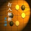 围棋打入实例技巧解析第四册【离线】综合全面 讲解详细