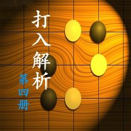圍棋打入實例技巧解析第四冊【離線】綜合全面 講解詳細