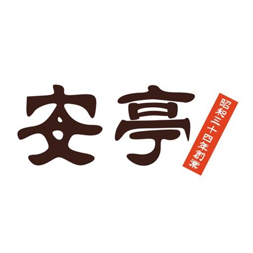餃子の安亭