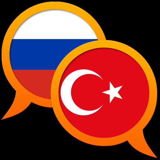 Русско-Турецкий словарь