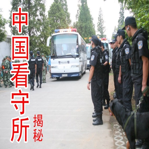 Chinese Detention house
