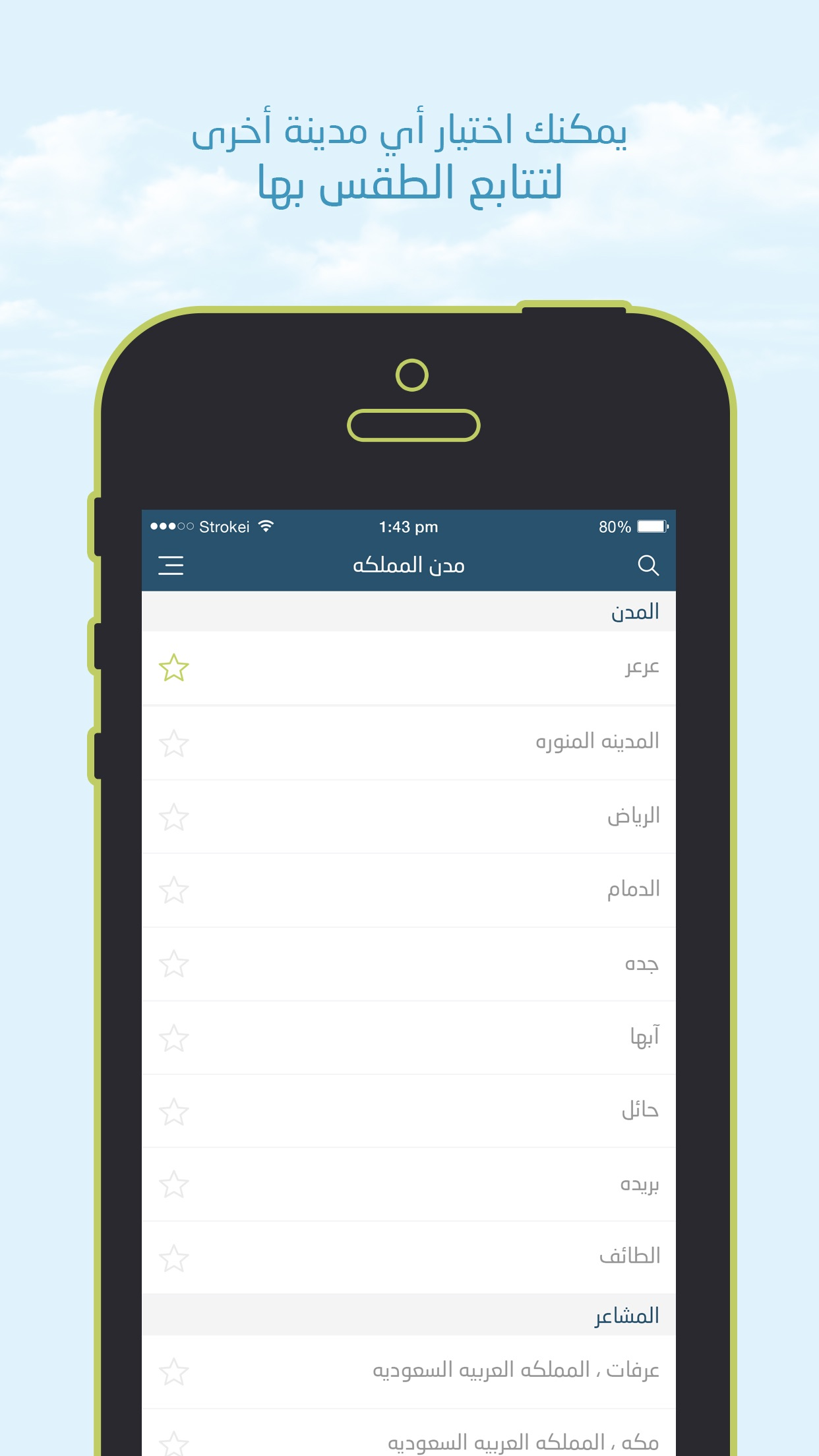 Arsad | أرصاد Screenshot