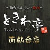 ときわ亭南仙台店の公式アプリ