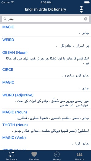 What do you want to know meaning in urdu