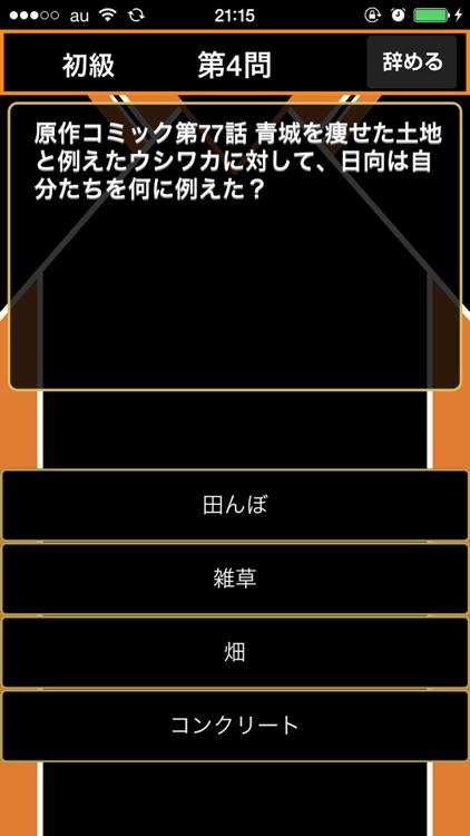 The Quiz for Haikyu!! screenshot-3