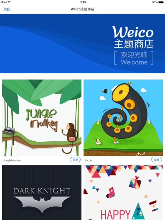 WeicoPro HD 微博客户端 screenshot-3