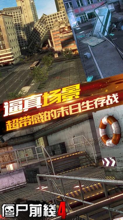 僵尸前线4:Zombie Frontier系列丧尸射击手机游戏! screenshot-3