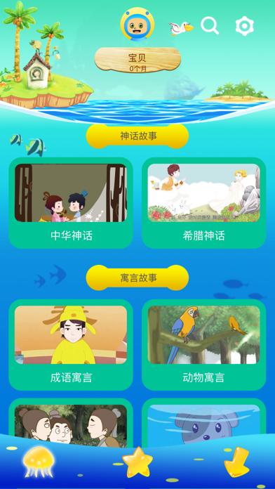 国学育儿-幼儿古诗词、三字经启蒙早教动画片のおすすめ画像1