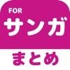 ブログまとめニュース速報 for 京都サンガF.C.(サンガ)