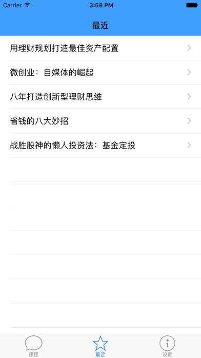 小白理财-轻松赚大钱 screenshot three