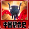 野史演义-中国帮会史[简繁]