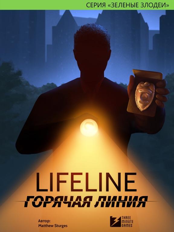 Lifeline. Горячая линия на iPad