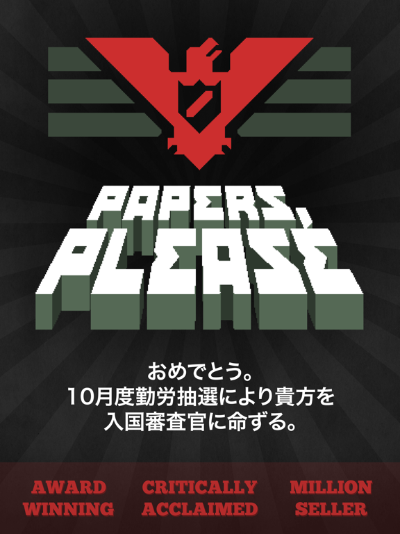 Papers, Pleaseのおすすめ画像1