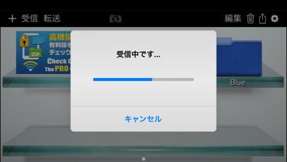 ぱっと転送  File Transfer ScreenShot2