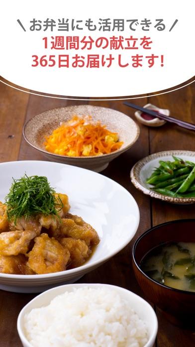 おいしい献立・レシピの提案アプリ!お弁当も簡単「ソラレピ」 - 窓用