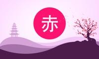 Learn Japanese Kanji