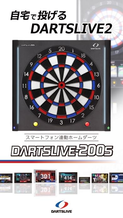 DARTSLIVE-200Sのおすすめ画像1
