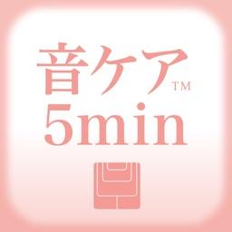 音ケア5min. スッキリシリーズ - 体の不調を5分でケア