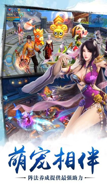 苍穹之剑-仙盟领地战 screenshot-4