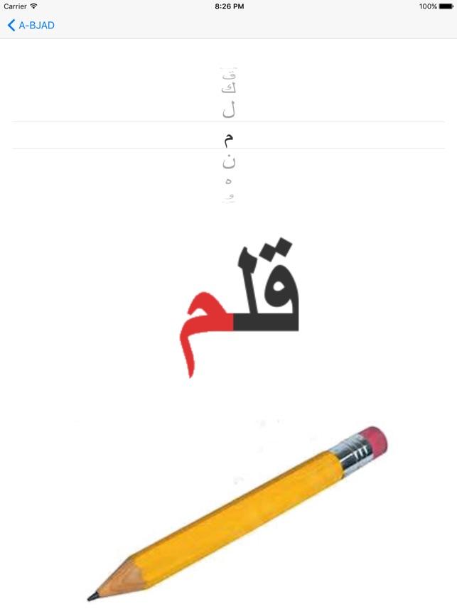 Gemütlich Schreiben Arabisches Alphabet Arbeitsblatt Ideen ...