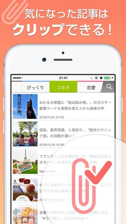 話題のニュース速報や新聞・雑誌も無料で読み放題/エキサイトニュース screenshot-3