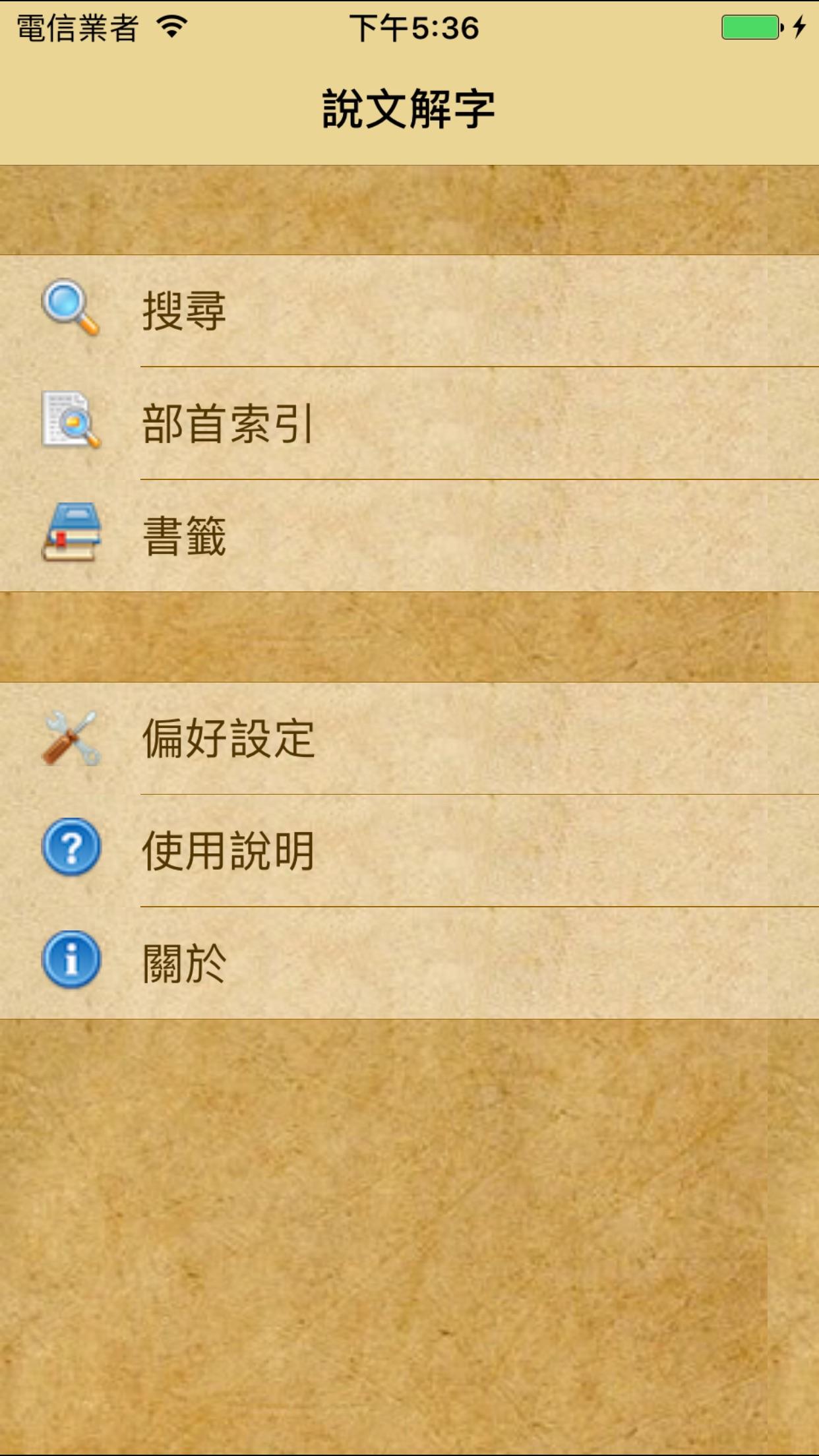 說文解字 Screenshot