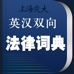 法律英语词典 海词出品