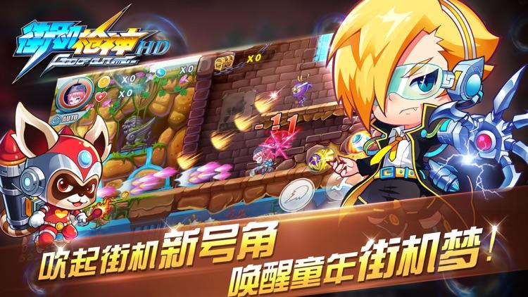 街机枪神HD-Q版三国热血射击手游 screenshot-4