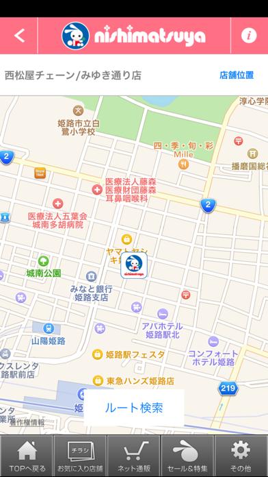 西松屋アプリのおすすめ画像5