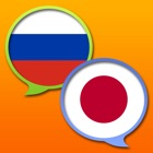 日本語 - ロシア語辞書 icon