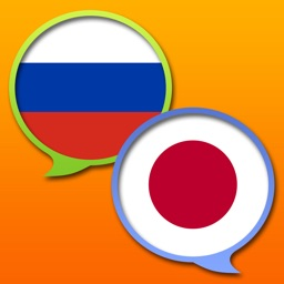 Japanese Russian dictionary