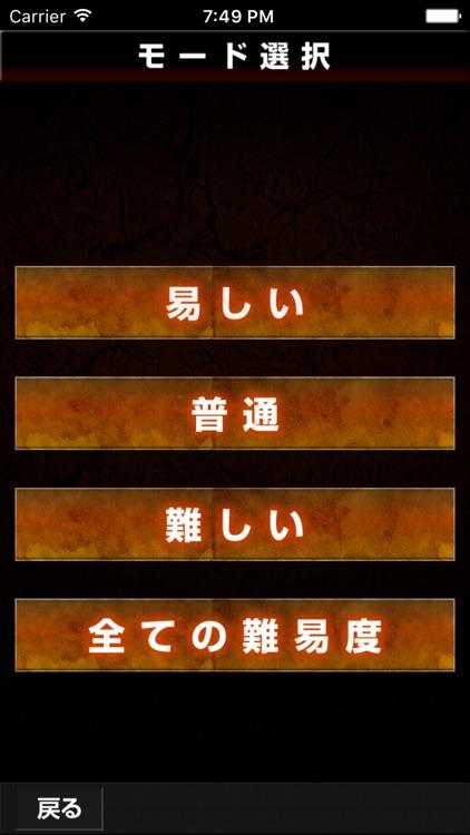 Super Quiz for Attack on Titan! screenshot-4
