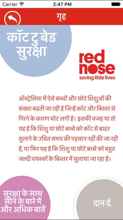 Cot to Bed Safety  -  Hindi
