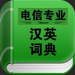 电信专业汉英词典