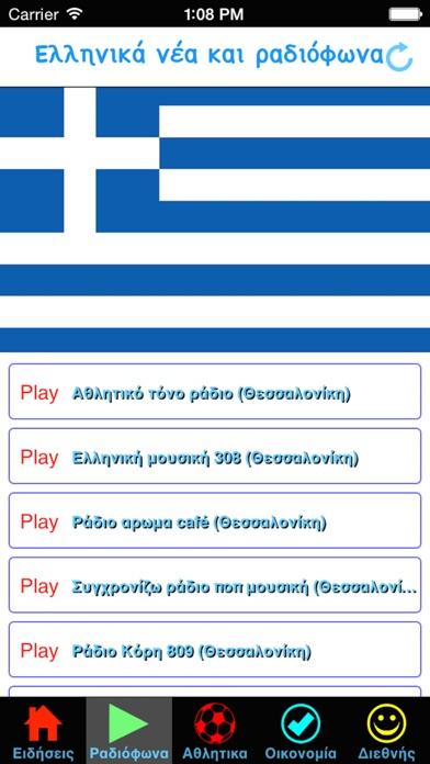 Greek news and radios Screenshots