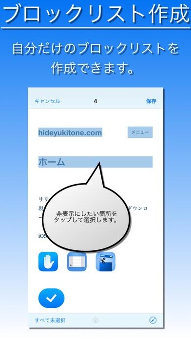 Adバスター - ウェブ画面上の広告をブロック screenshot1