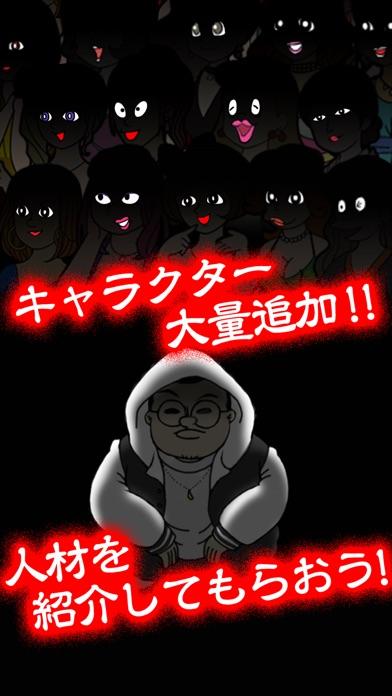 ぼくのボッタクリBAR2 -全国制覇篇-スクリーンショット2